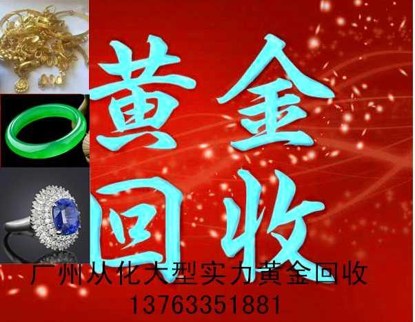 广州从化哪里回收黄金