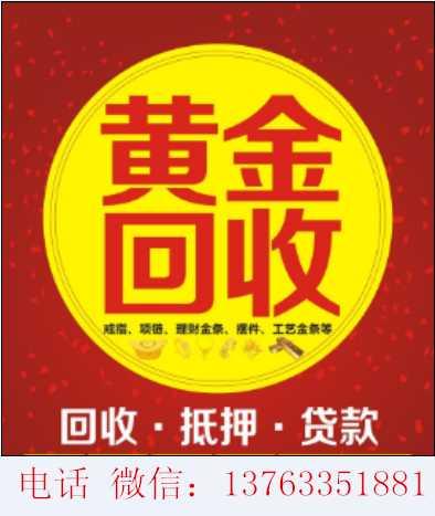 广州花都区黄金首饰回收