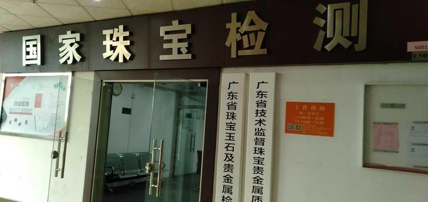 广东珠宝加工基地