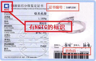 国内与国外珠宝证书有什么不同